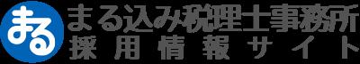 まる込み税理士事務所 採用情報(このサイトはサンプルサイトです)